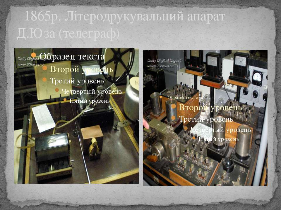 1865р. Літеродрукувальний апарат Д.Юза (телеграф)