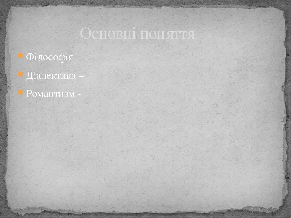 Філософія – Діалектика – Романтизм - Основні поняття