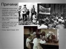 Причини Незадоволення селян аграрною політикою, яку проводив румунський уряд,...