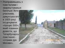 Розправившись з повсталими і заарештувавши багатьох його учасників, румунська...