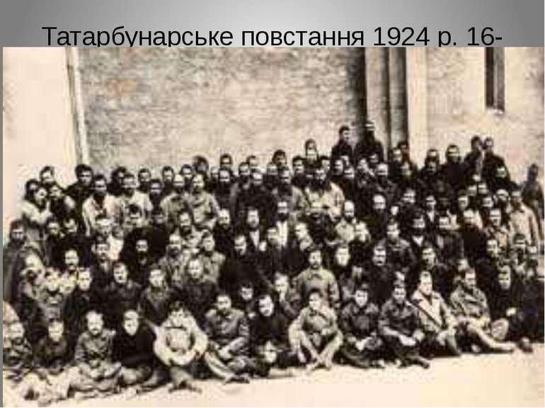 Татарбунарське повстання 1924 р. 16-25 вересня