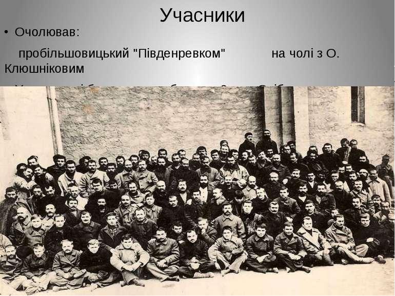 """Учасники Очолював: пробільшовицький """"Південревком"""" на чолі з О. Клюшніковим У..."""