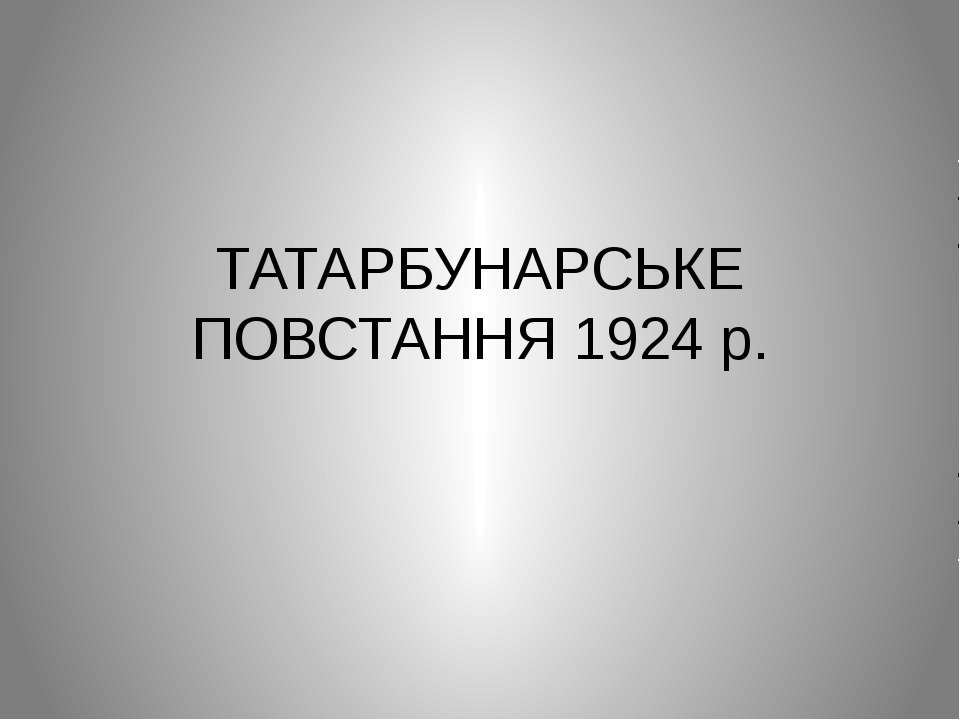ТАТАРБУНАРСЬКЕ ПОВСТАННЯ 1924 р.