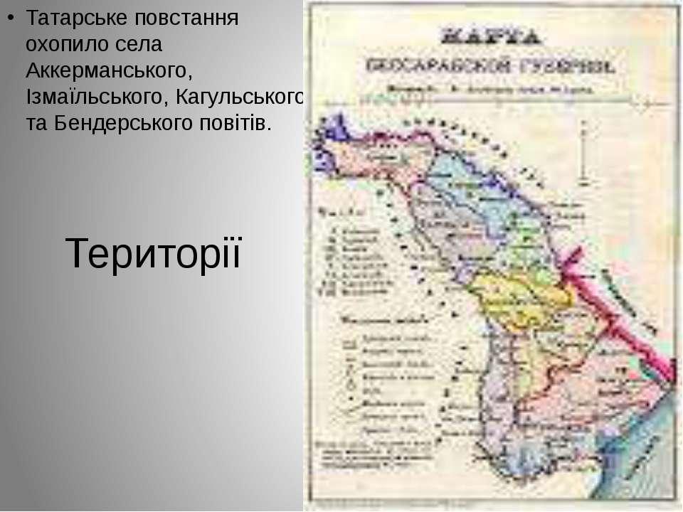 Території Татарське повстання охопило села Аккерманського, Ізмаїльського, Каг...