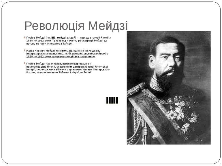 Зовнішня політика японії 1894 – 1895рр. - японо – китайська війна за пануванн...