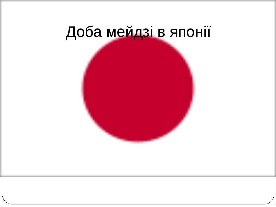 Причини громадянської війни Феодальна відсталість країни. Розорення японських...