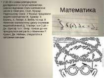 Математика У 20-30-х роках розгорнулися дослідження і в галузі математики. Ши...