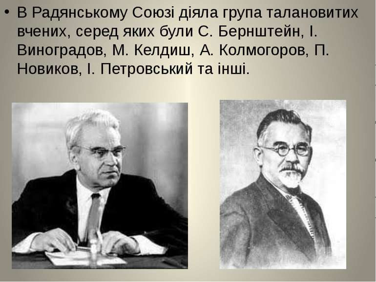 В Радянському Союзі діяла група талановитих вчених, серед яких були С. Берншт...