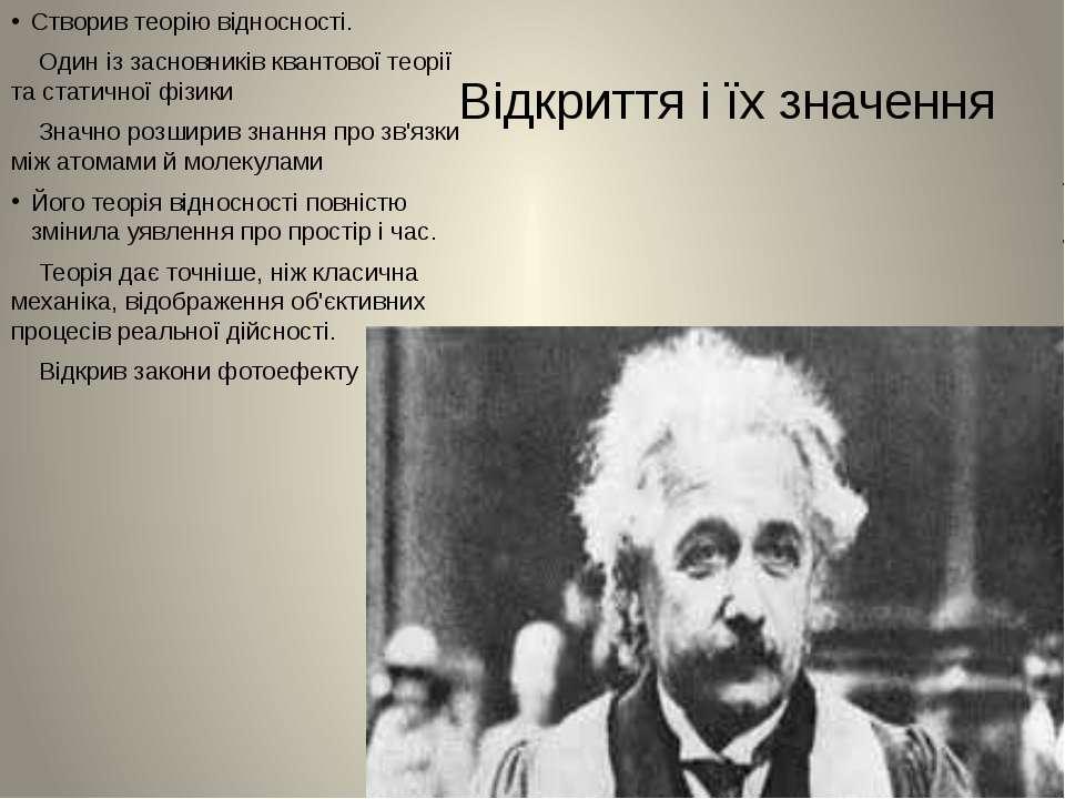 Відкриття і їх значення Створив теорію відносності. Один із засновників квант...