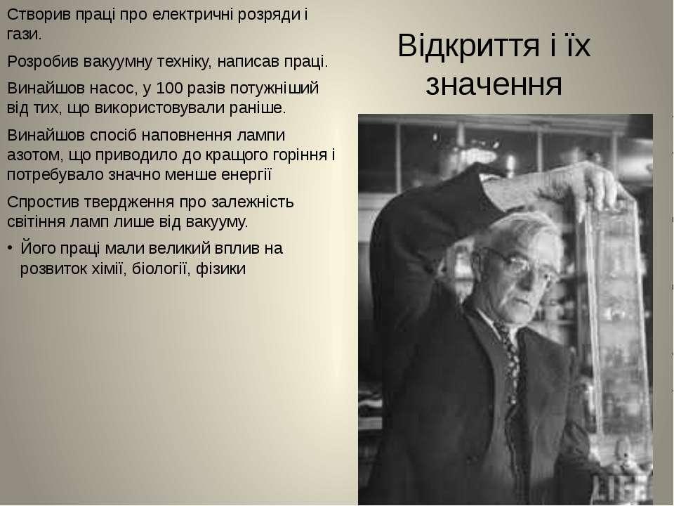 Відкриття і їх значення Створив праці про електричні розряди і гази. Розробив...