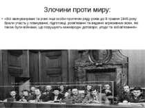 Злочини проти миру: «Всі звинувачувані та різні інші особи протягом ряду рокі...