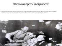 Злочини проти людяності: Звинувачувані проводили політику переслідування, реп...