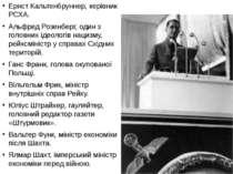 Ернст Кальтенбруннер, керівник РСХА. Альфред Розенберг, один з головних ідеол...