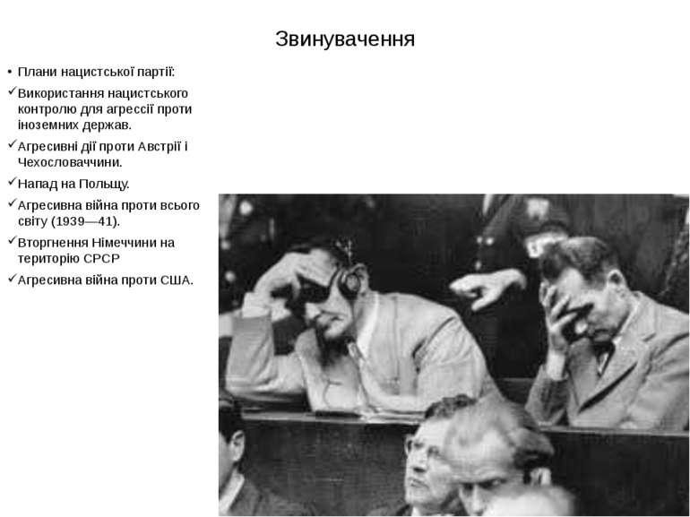 Звинувачення Плани нацистської партії: Використання нацистського контролю для...