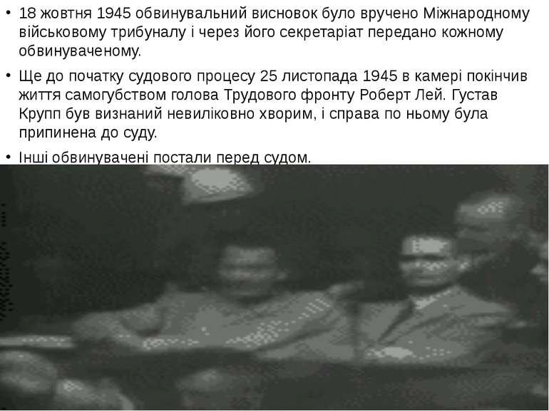 18 жовтня 1945 обвинувальний висновок було вручено Міжнародному військовому т...