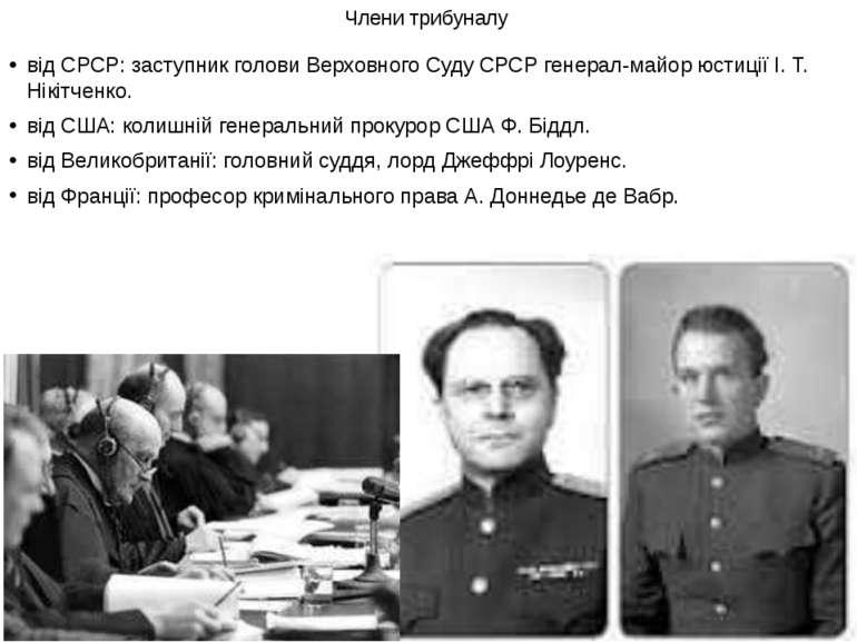 Члени трибуналу від СРСР: заступник голови Верховного Суду СРСР генерал-майор...