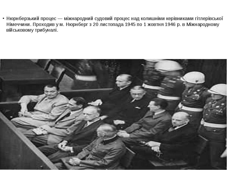Нюрнберзький процес — міжнародний судовий процес над колишніми керівниками гі...