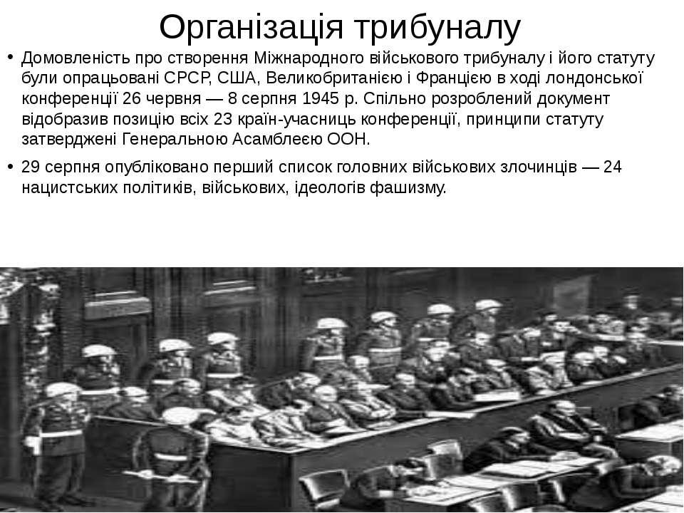 Організація трибуналу Домовленість про створення Міжнародного військового три...