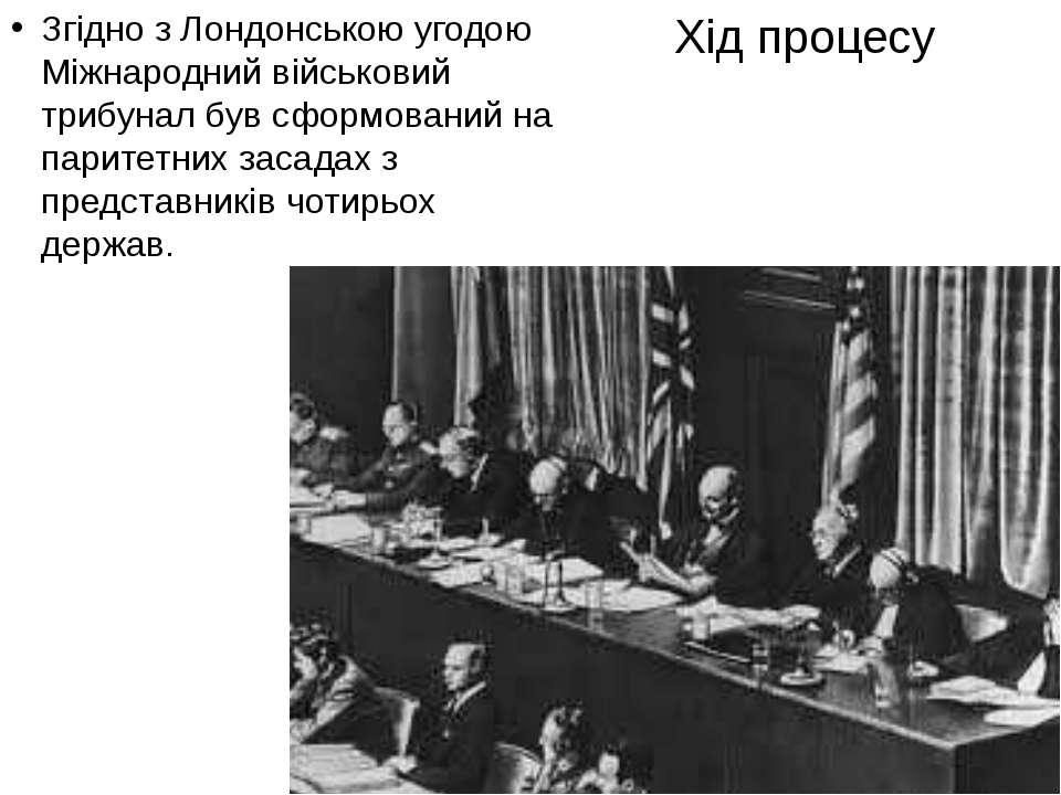 Хід процесу Згідно з Лондонською угодою Міжнародний військовий трибунал був с...