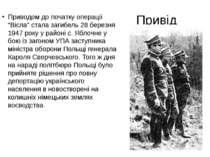 """Привід Приводом до початку операції """"Вісла"""" стала загибель 28 березня 1947 ро..."""