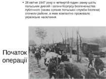 Початок операції 28 квітня 1947 року о четвертій годині ранку шість польських...