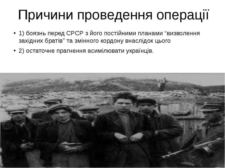 """Причини проведення операції 1) боязнь перед СРСР з його постійними планами """"в..."""