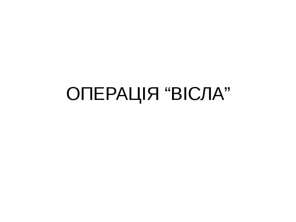 """ОПЕРАЦІЯ """"ВІСЛА"""""""