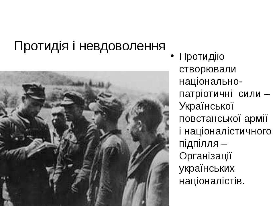 Протидія і невдоволення Протидію створювали національно-патріотичні сили – Ук...