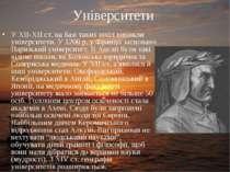 Університети У ХІІ-ХІІ ст. на базі таких шкіл виникли університети. У 1200 р....