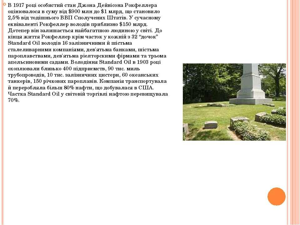 В 1917 році особистий стан Джона Дейвісона Рокфеллера оцінювалося в суму від ...