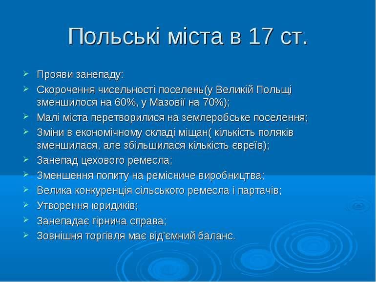 Польські міста в 17 ст. Прояви занепаду: Скорочення чисельності поселень(у Ве...