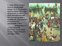 3 липня 1611р. поляки почали генеральний штурм міста. Їм вдалося пробити форт...