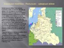 Ініціаторами війни були шведи. Спочатку вони захопили Лівонію до Двіни, але н...
