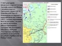 У 1625 році армія шведського короля Густава Адольфа напала на Жмудь і захопил...
