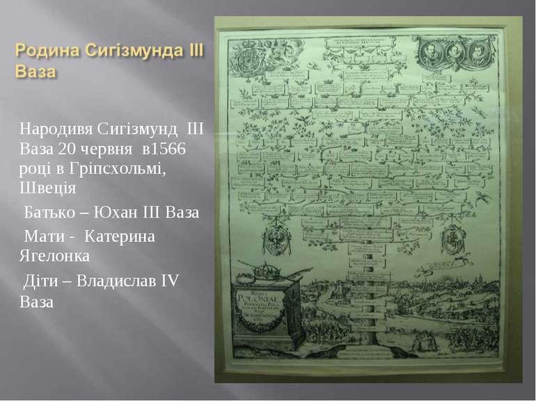 Народивя Сигізмунд ІІІ Ваза 20 червня в1566 році в Гріпсхольмі, Швеція Батько...