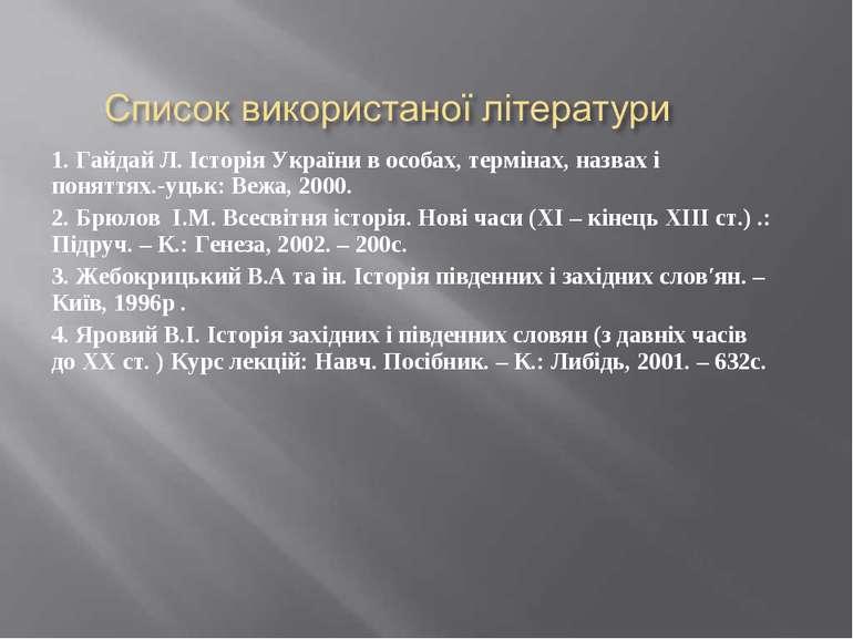 1. Гайдай Л. Історія України в особах, термінах, назвах і поняттях.-уцьк: Веж...