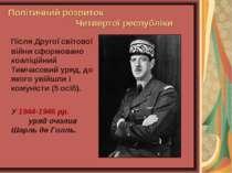 Політичний розвиток Четвертої республіки Після Другої світової війни сформова...
