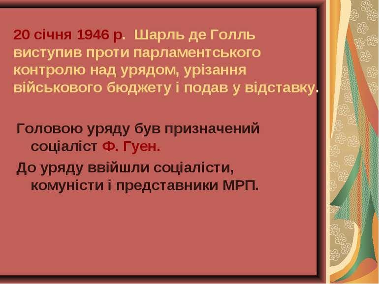 20 січня 1946 р. Шарль де Голль виступив проти парламентського контролю над у...