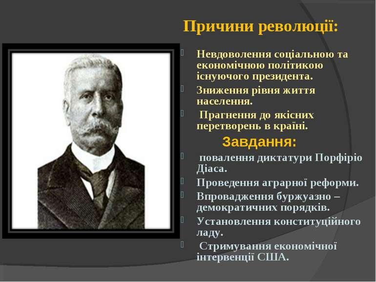 Причини революції: Невдоволення соціальною та економічною політикою існуючого...