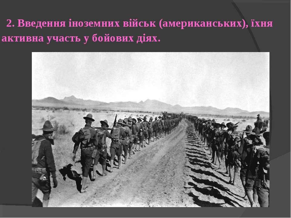 2. Введення іноземних військ (американських), їхня активна участь у бойових д...