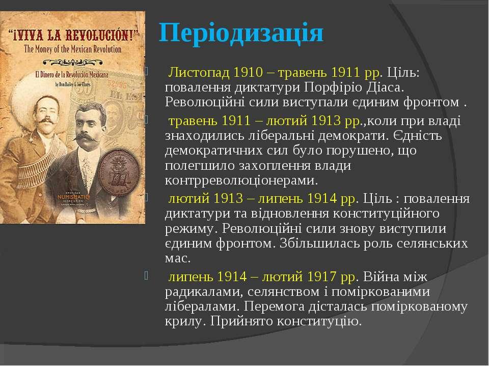 Періодизація Листопад 1910 – травень 1911 рр. Ціль: повалення диктатури Порфі...