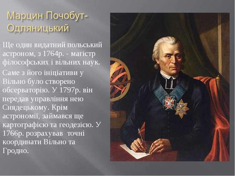 Ще один видатний польський астроном, з 1764р. - магістр філософських і вільни...