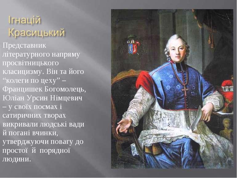 """Представник літературного напряму просвітницького класицизму. Він та його """"ко..."""
