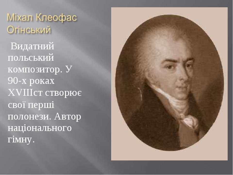 Видатний польський композитор. У 90-х роках ХVІІІст створює свої перші полоне...