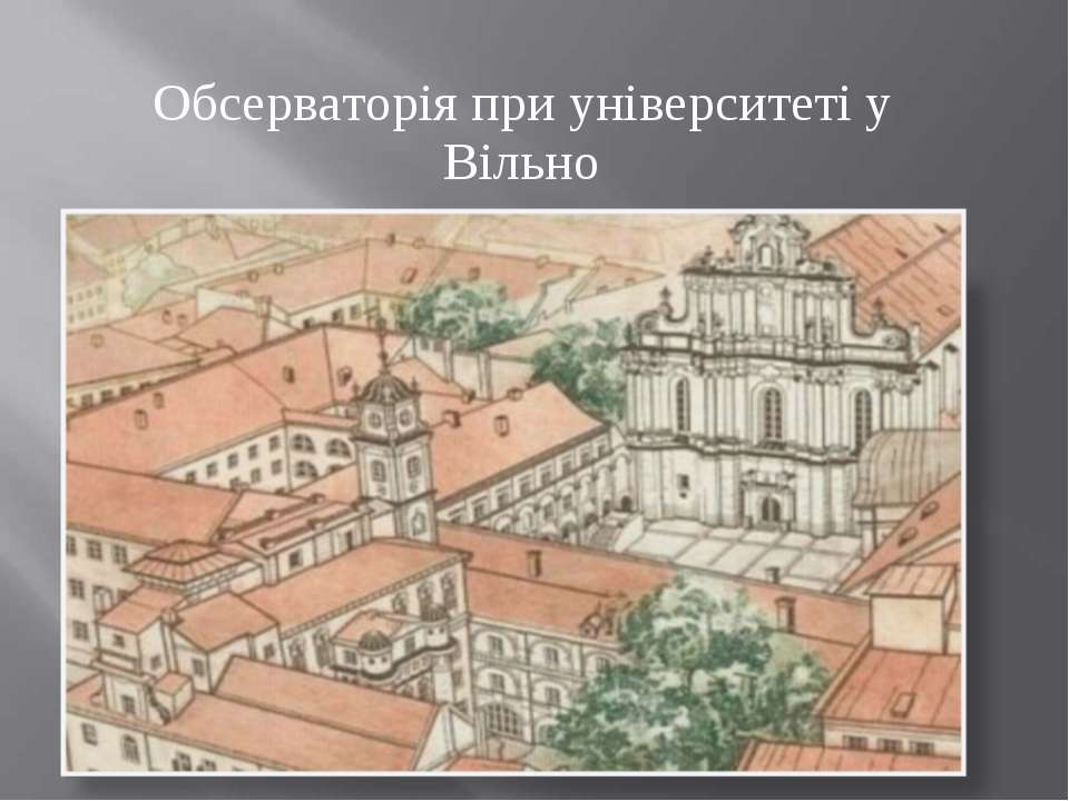 Обсерваторія при університеті у Вільно