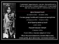 Дуче Великої Італії (31 жовтня 1922 — 28 квітня 1945) Голова уряду Італійсько...