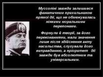 Муссоліні завжди залишився фанатичним прихильником прямої дії, що не обмежува...