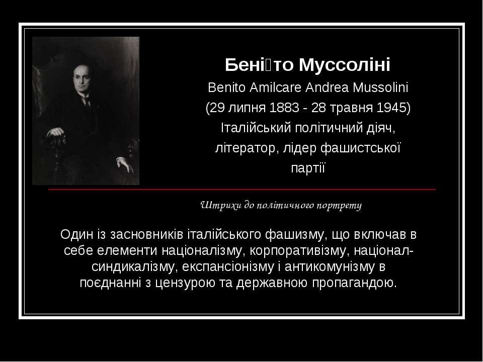 Бені то Муссоліні Benito Amilcare Andrea Mussolini (29 липня 1883 - 28 травня...