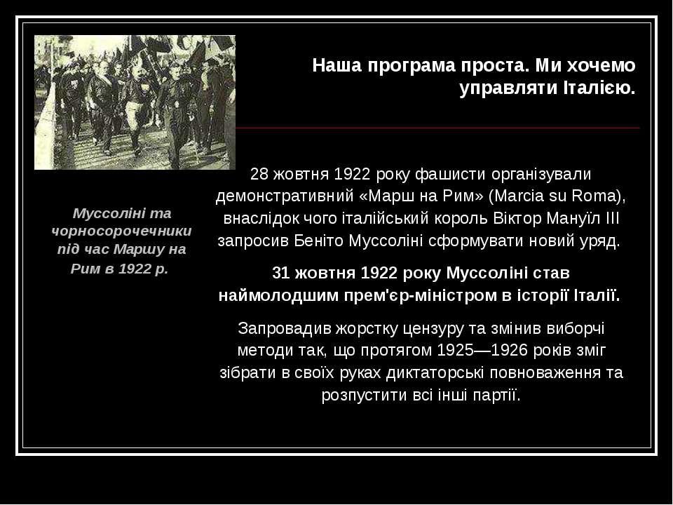 28 жовтня 1922 року фашисти організували демонстративний «Марш на Рим» (Marci...