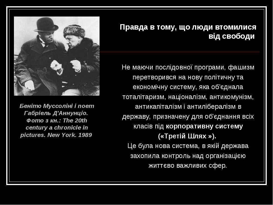 Правда в тому, що люди втомилися від свободи Беніто Муссоліні і поет Габріель...